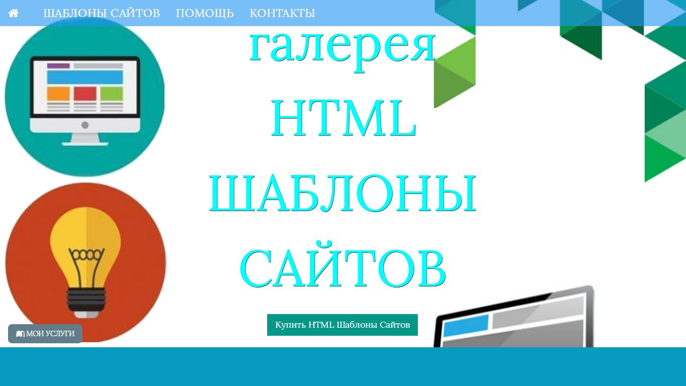 HTML Шаблоны Сайтов