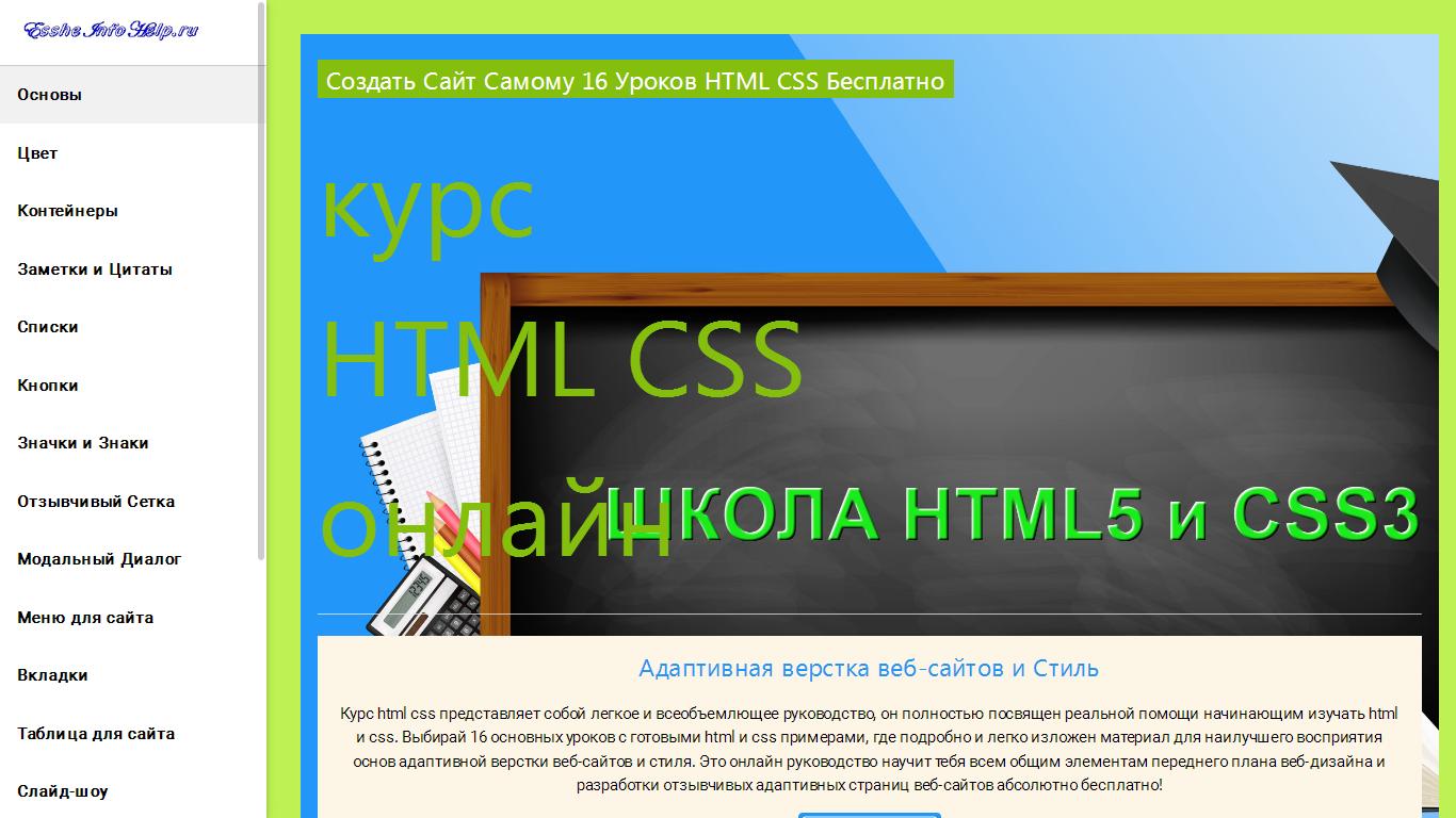HTML CSS Уроки онлайн