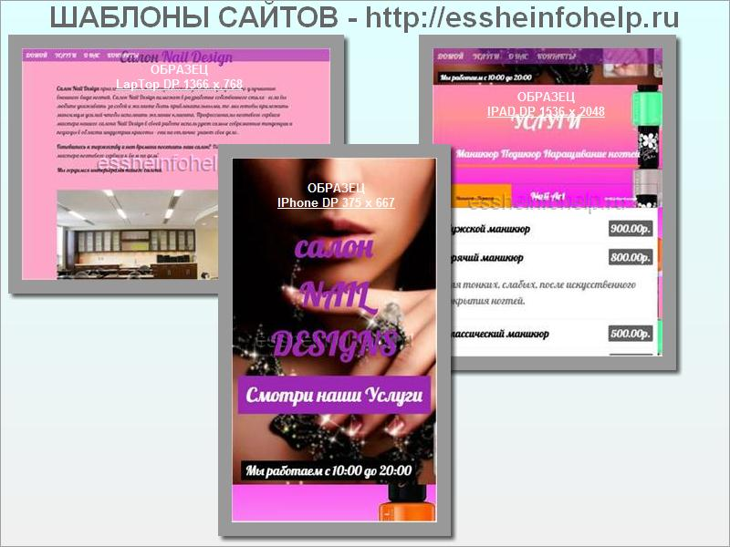 Шаблон Сайта Визитки