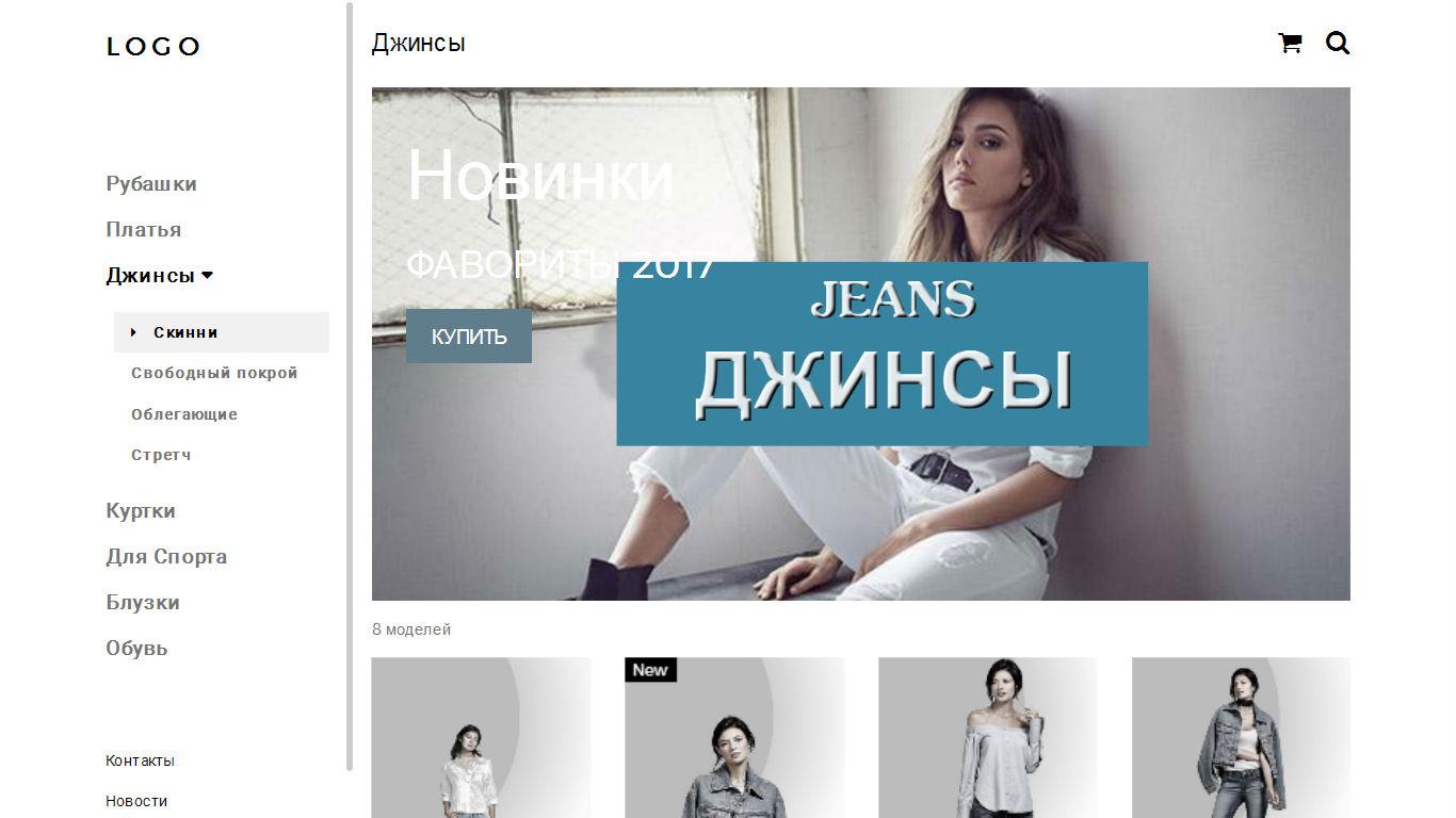Шаблон Сайта Интернет Магазина