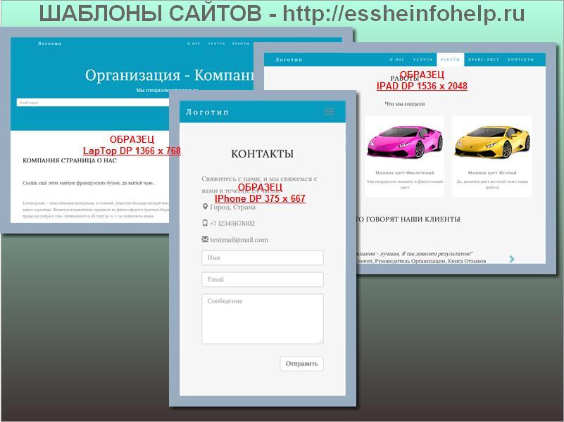 Сайт визитка шаблон Одностраничник Голубого цвета