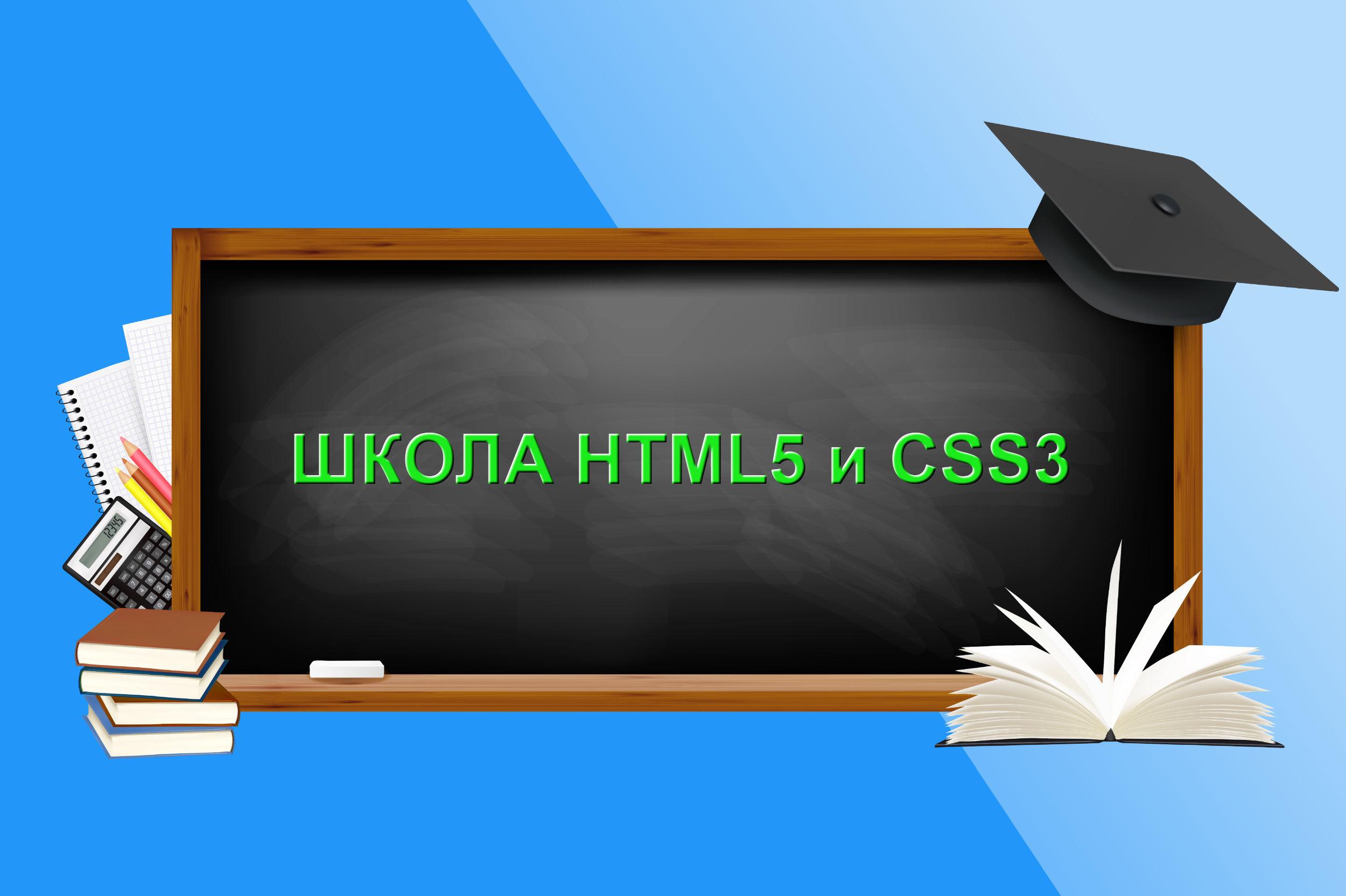 Обучение html5 css3